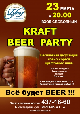 KRAFT BEER PARTY